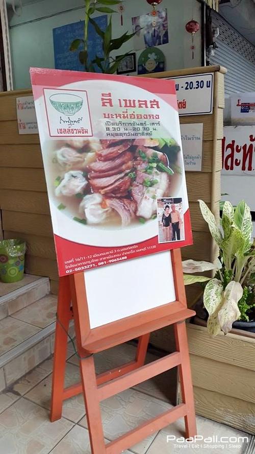 ลีเพลส บะหมี่ฮ่องกง (1)