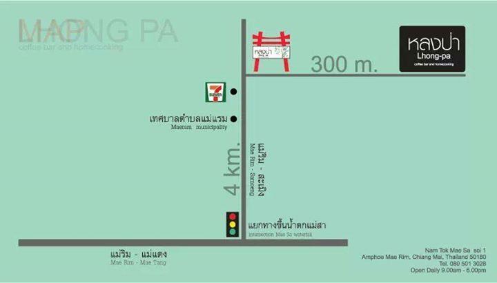 หลงป่า (Lhong-Pa) (11)