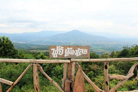 """""""ภูป่าเปาะ"""" ฟูจิเมืองไทย สวยไม่แพ้ของจริง"""
