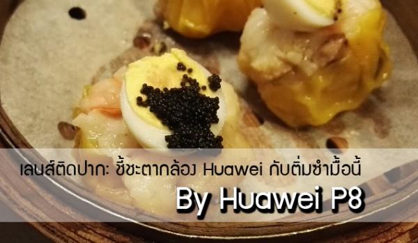 By-Huawei-P8