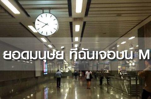 10 ยอดมนุษย์ ที่ฉันเจอบน  MRT