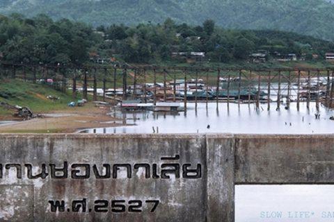 แบกเป้ในวันฝนพรำ บันทึกความทรงจำ ณ สังขละบุรี
