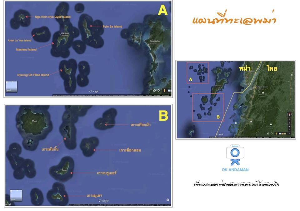 แผนที่ทั้งหมดของทะเลพม่า