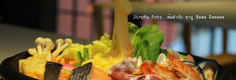 Jirafu-Pots---ชาบูของยีราฟ