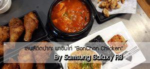 """เลนส์ติดปาก: พาชิมไก่ """"BonChon Chicken""""  By Samsung Galaxy A8"""