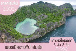 """โปรโมชั่นเที่ยวทะเลพม่าจากงาน """"เที่ยวทั่วไทย ไปทั่วโลกครั้งที่ 17"""""""