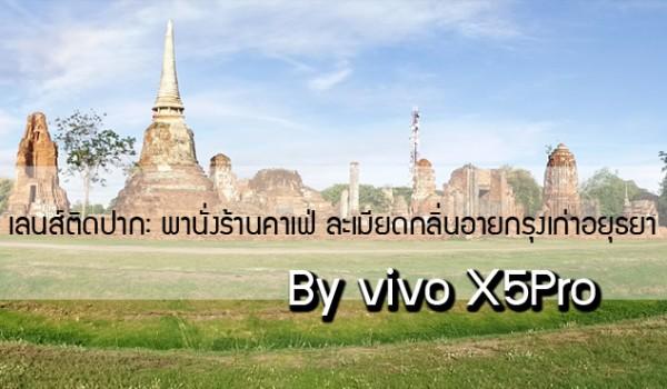 vivo-X5Pro11