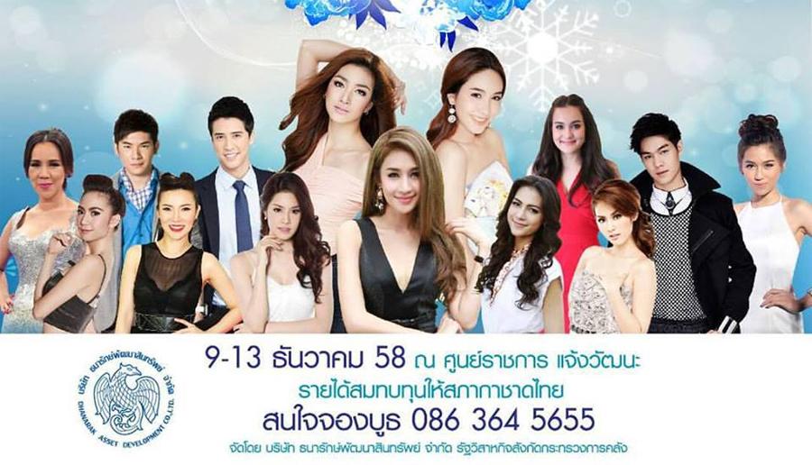 """กลับมาอีกครั้ง """"งาน The Winter Festival Bangkok 2015"""""""