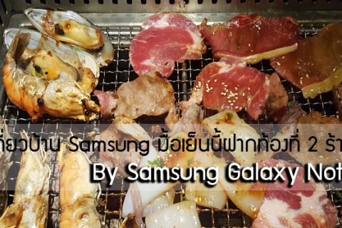 เลนส์ติดปาก: ฝากท้องที่ 2 ร้านดัง By Samsung Galaxy Note5