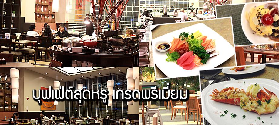 พาไปกินบุฟเฟต์ซีฟู๊ด Lobster สุดเวอร์วัง @Grand Sukhumvit Hotel  Bangkok