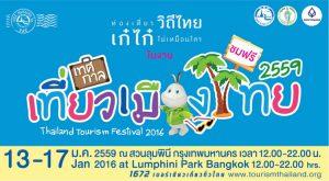 """ชวนเที่ยวงาน """"เทศกาลเที่ยวเมืองไทย 2559"""" มหกรรมท่องเที่ยวใหญ่สุดแห่งปี"""