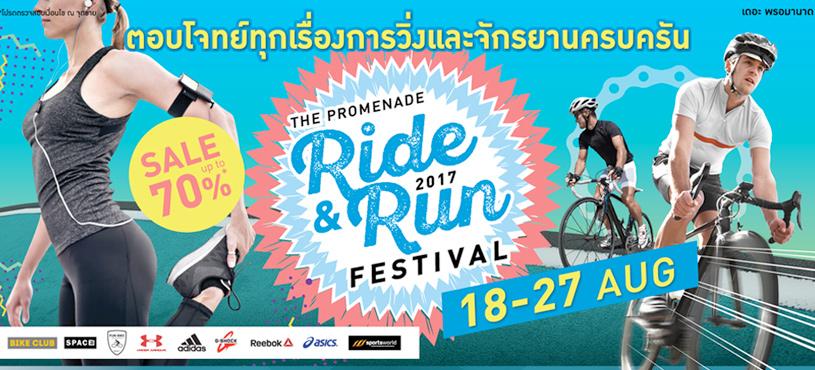 """""""Ride & Run Festival 2017"""" งานดีดีที่สายปั่นไม่ควรพลาด"""