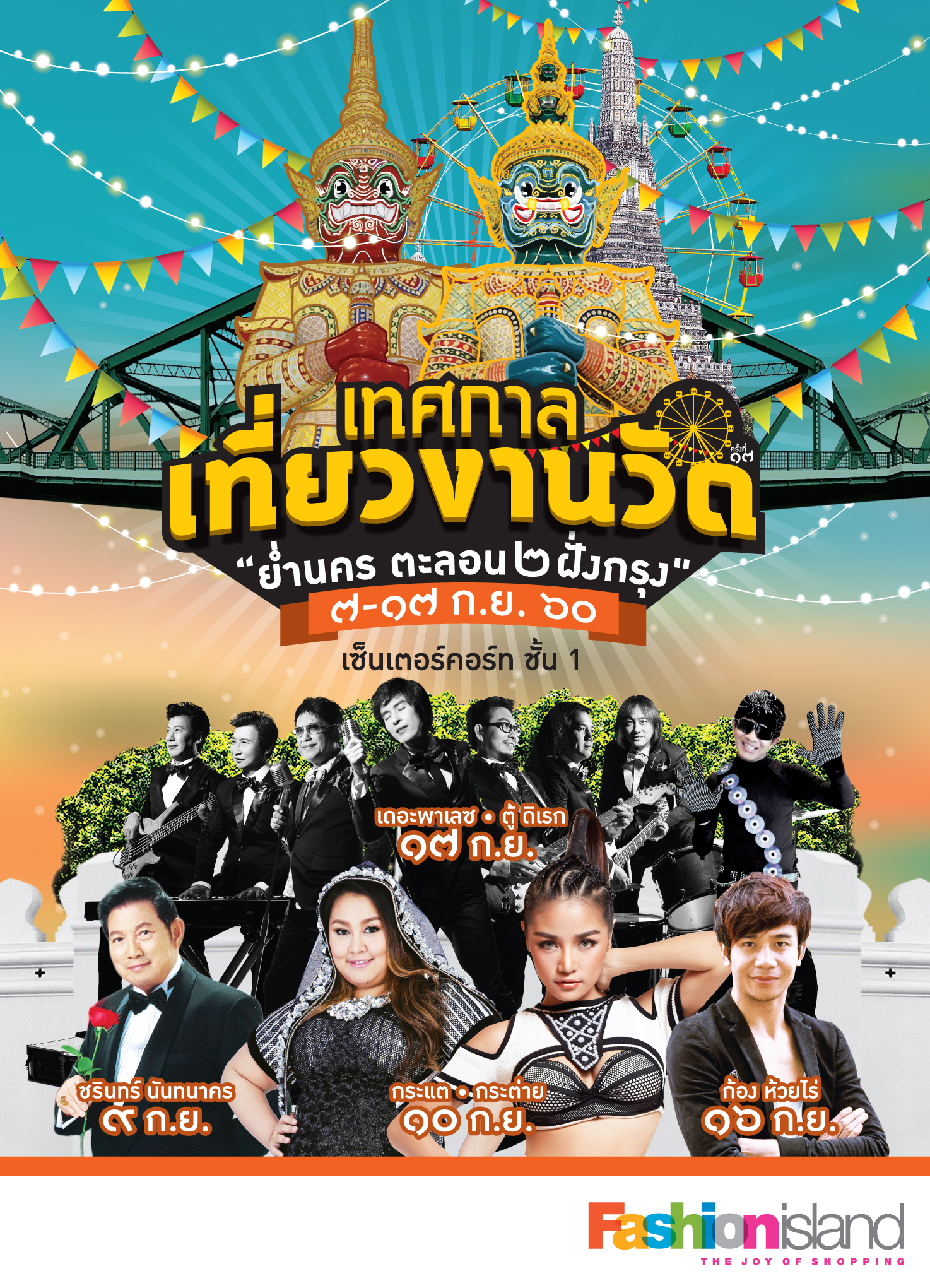 Poster-52x72-cm.ai2