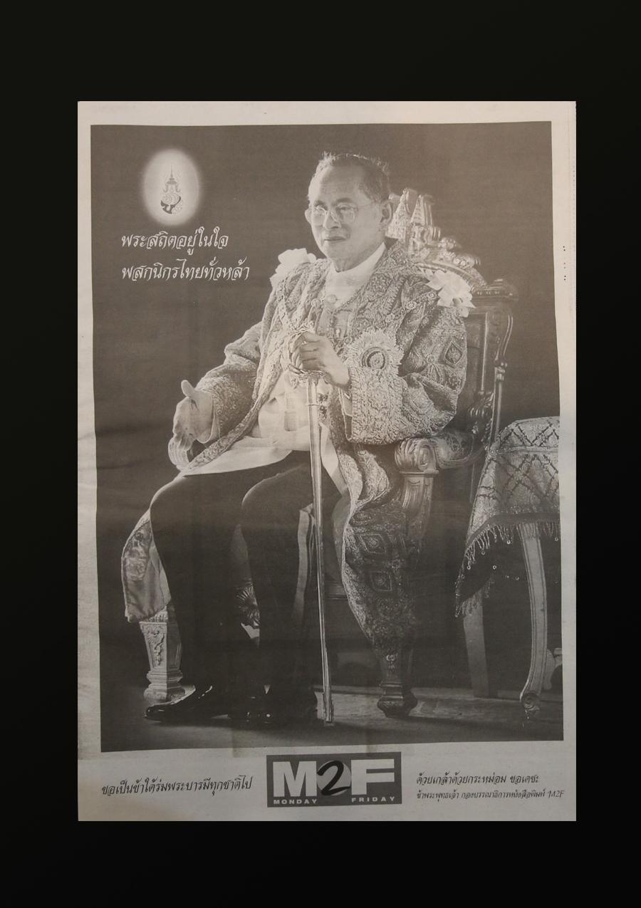 king-5