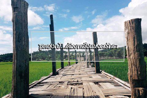 """""""สะพานอธิษฐานสำเร็จ"""" ซูตองเป้...ด้วยพลังแห่งศรัทธา ณ เมืองสามหมอก"""