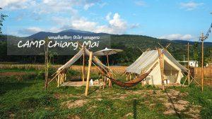 แคมป์ปิ้งหนาวนี้ ยกแก๊งไปนอนเต็นท์ที่ CAMP Chiang Mai กัน