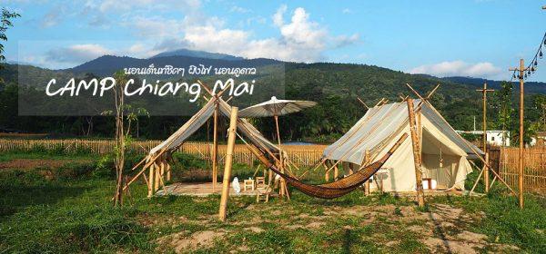 campchiangmai-thum1