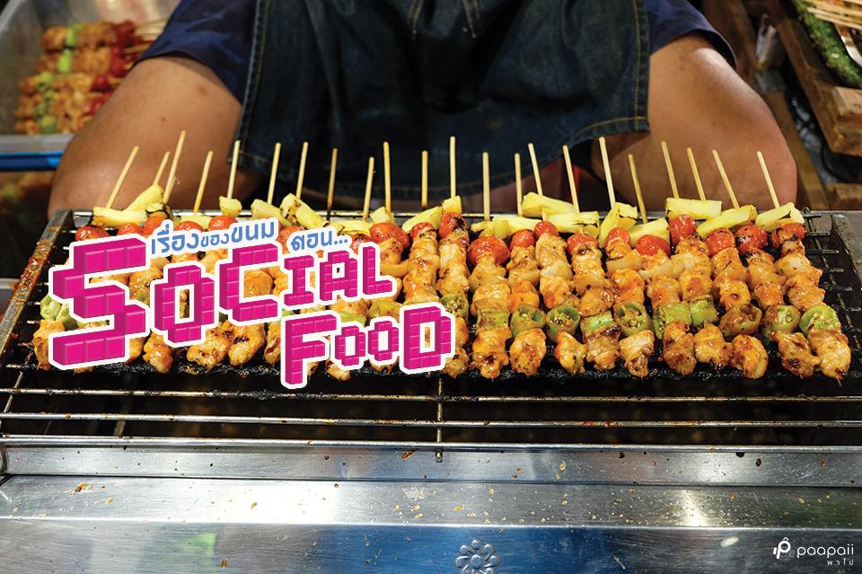 """ชวนเดินชิมของอร่อยที่งาน """"เรื่องของขนม ตอน Social Food"""" @Terminal21 Korat"""