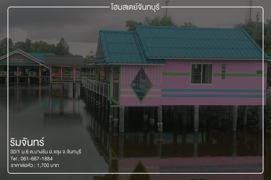 Chanthaburi (11)