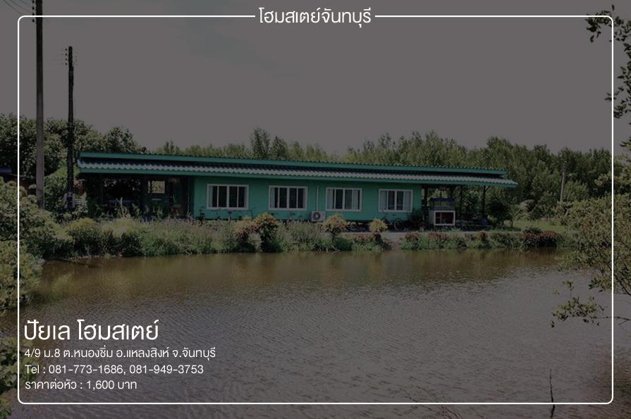 Chanthaburi (13)