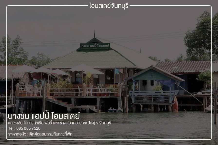 Chanthaburi (2)