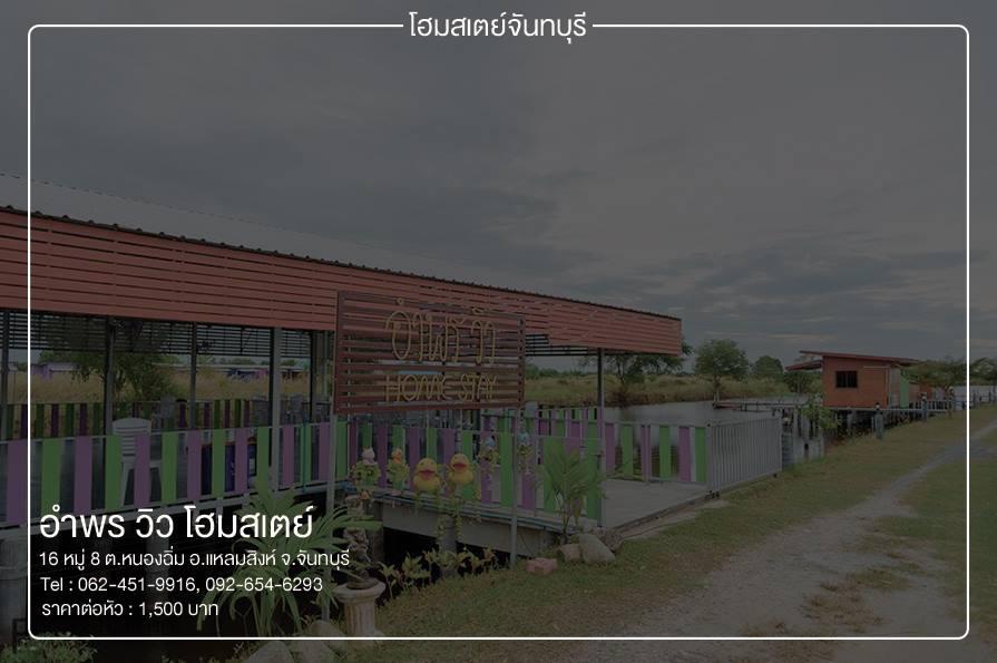 Chanthaburi (24)