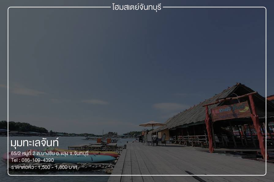 Chanthaburi (3)