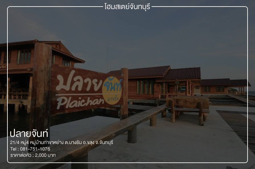 Chanthaburi (5)