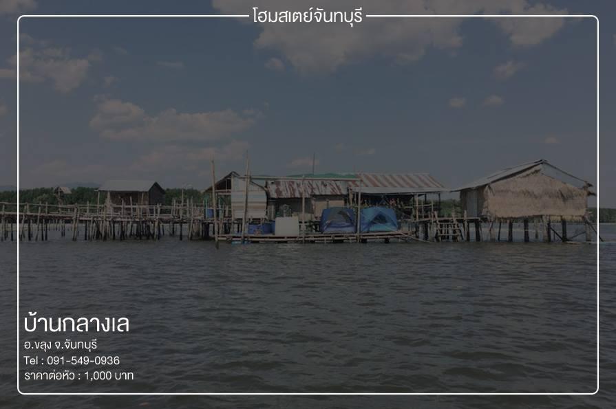 Chanthaburi (7)