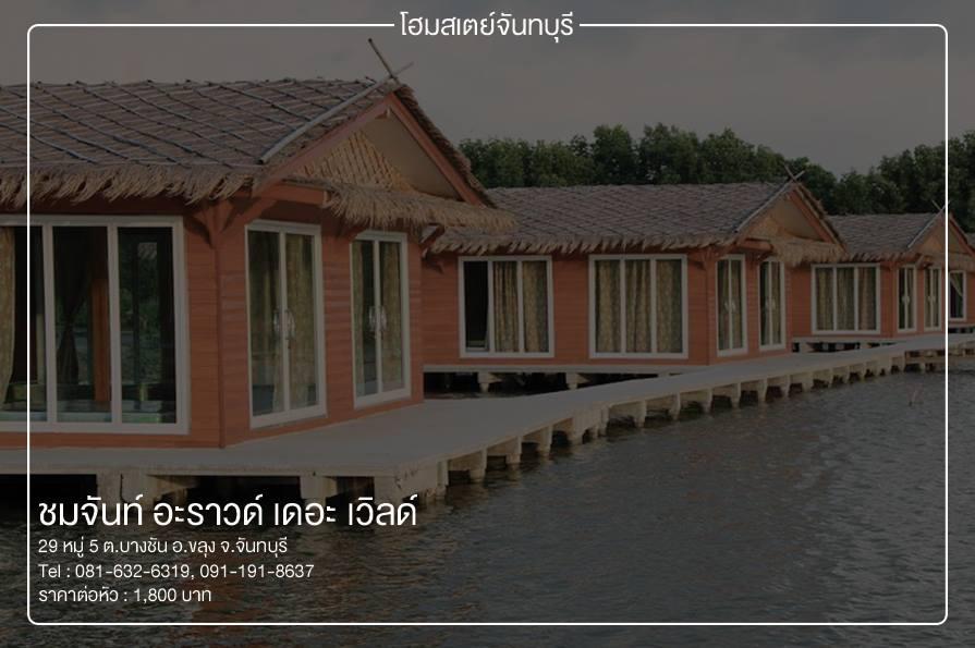 Chanthaburi (8)