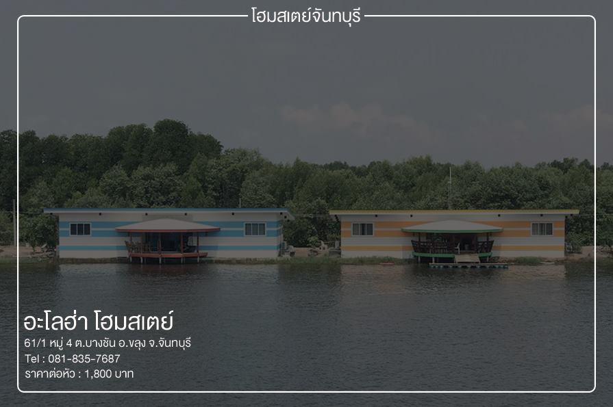 Chanthaburi (9)