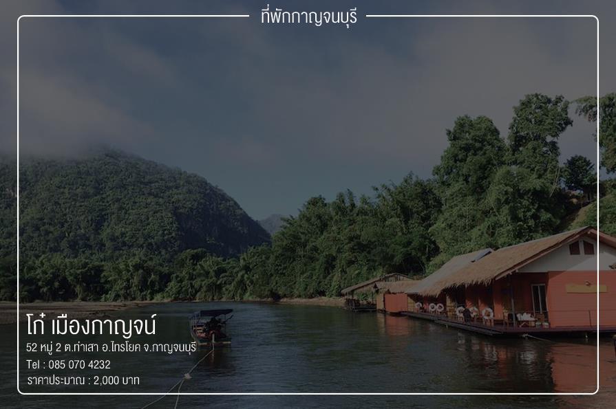 Kanchanaburi (13)