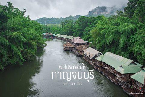 หนีร้อนไปนอนแพริมน้ำกับ 13 ลายแทง ที่พักกาญจนบุรี