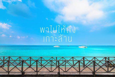 """พาหัวใจเซๆ ไปพักทะเลที่ """"เกาะล้าน"""" กัน"""