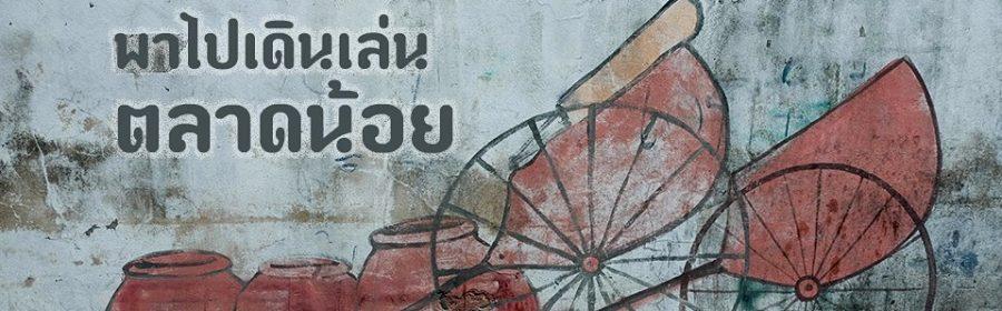 Talat-Noi