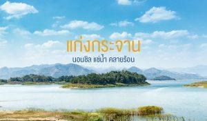 Kaeng Krachan (1)