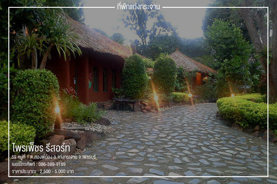 Kaeng Krachan (10)