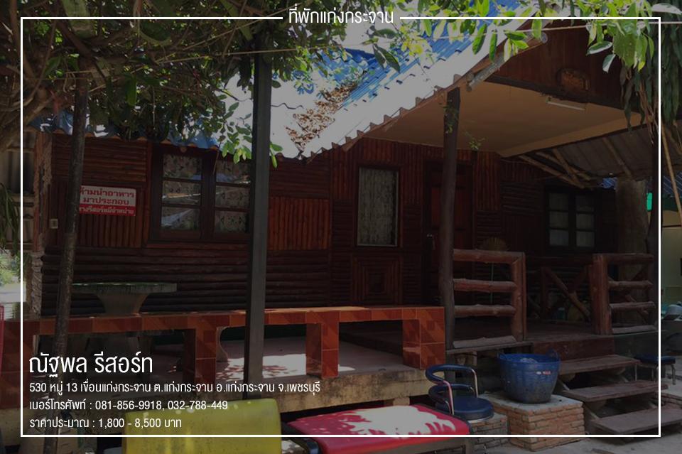Kaeng Krachan (13)