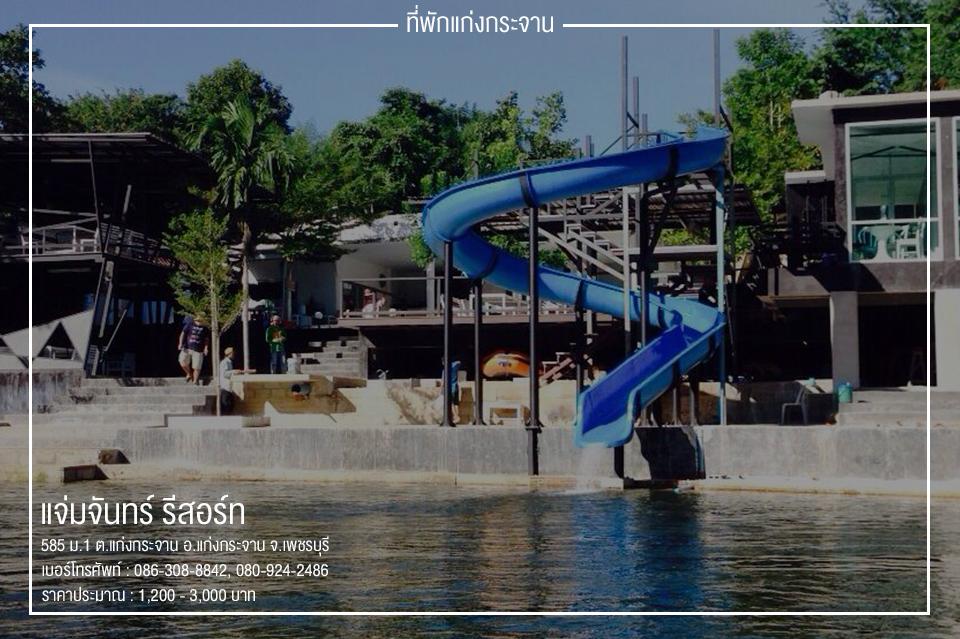 Kaeng Krachan (14)