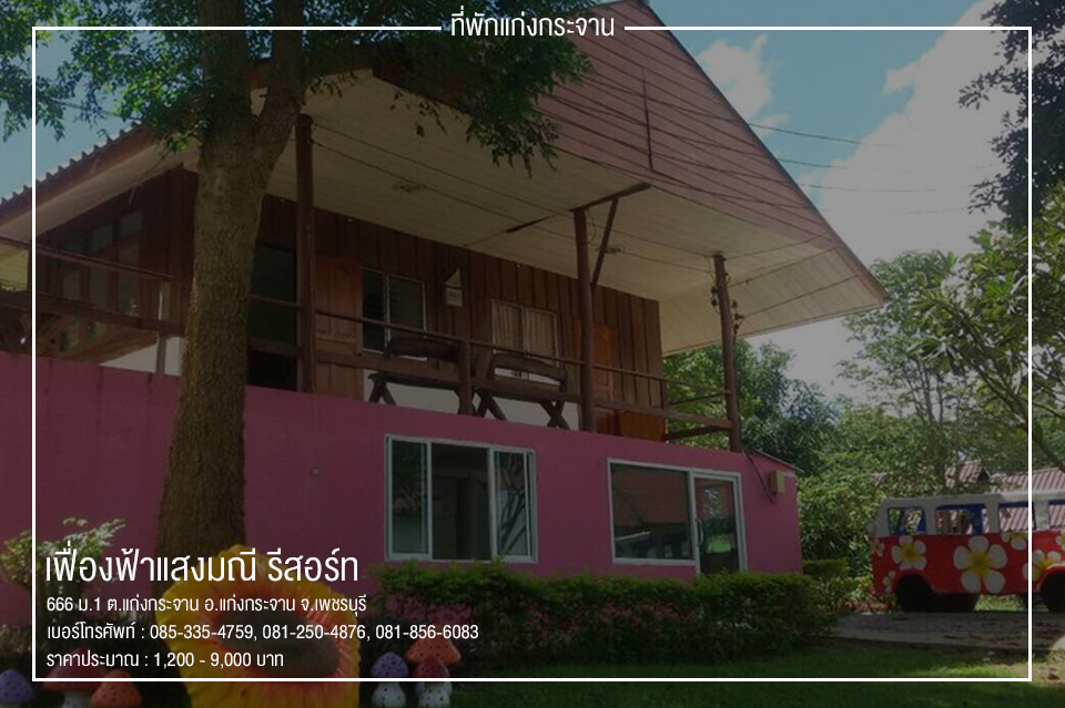 Kaeng Krachan (19)