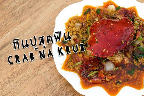 กินปูสุดฟิน กับอาหารทะรสเลิศในเมือง ที่ Crab Na Krub