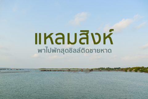 พากายไปพัก ติดชายหาด @แหลมสิงห์ จันทบุรี