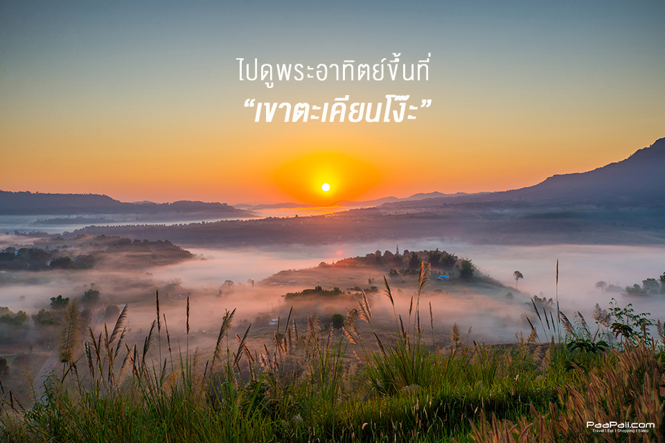 Phetchabun Province (10)