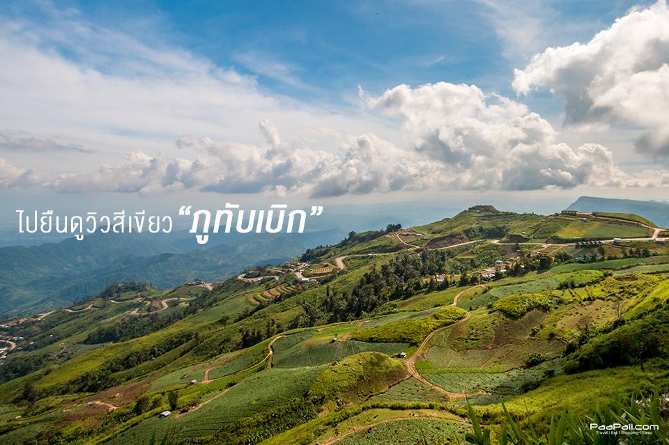 Phetchabun Province (11)
