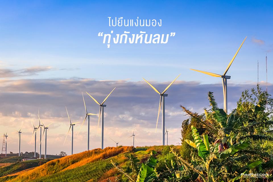 Phetchabun Province (12)