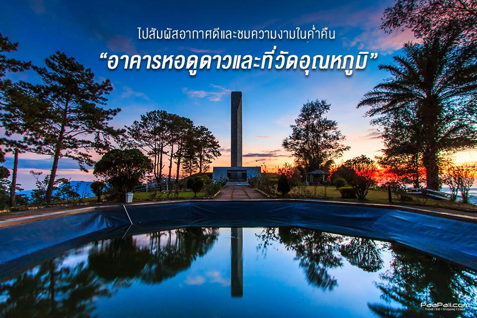 Phetchabun Province (8)