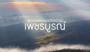 Phetchabun Province (9)