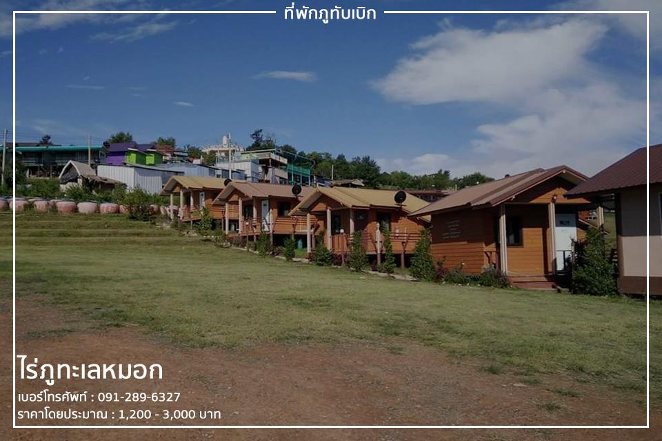 Phu Thap Boek (12)