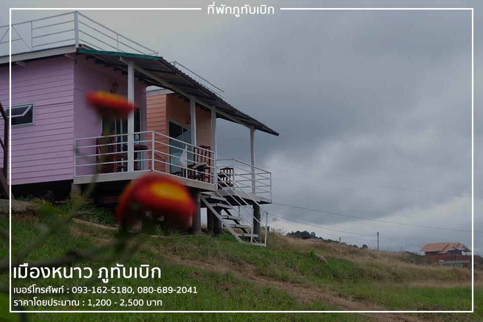 Phu Thap Boek (14)