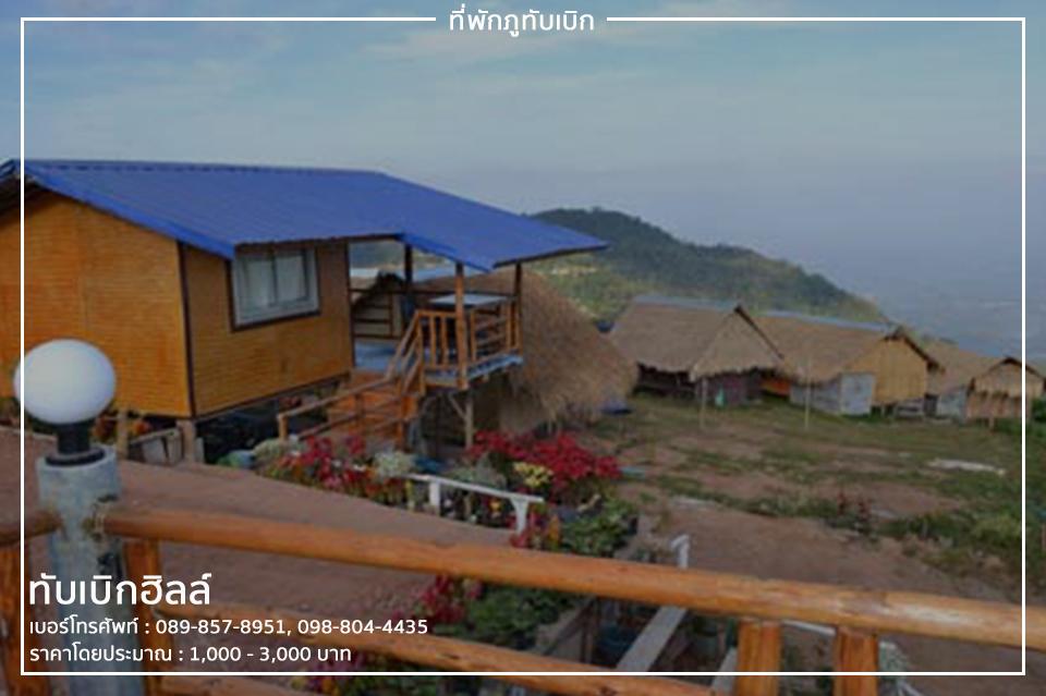 Phu Thap Boek (15)